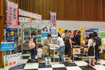 ファミリーめっせ開催の富士宮市民文化会館