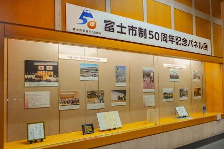 富士市制50周年記念パネル展