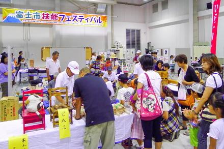 同時開催の富士市技能フェスティバル