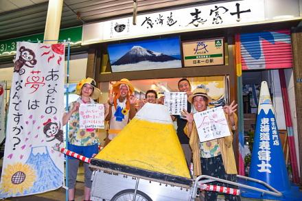 東海道表富士前に到着した富士夢みこし