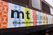 機関車にもマスキングテープの柄を装飾