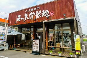 つけ麺専門店「三ツ矢堂製麺」静岡流通通り店