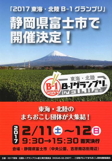 「2017東海・北陸B-1グランプリin富士」 2017年2月11日・12日開催
