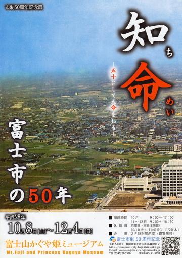 「知命 富士市の50年」開催チラシ