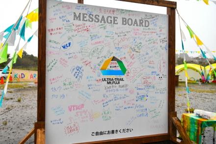 応援メッセージボード