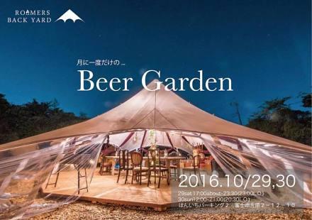 今月のビアガーデンは10月29日・30日に開催