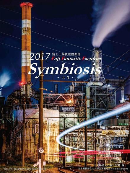 富士工場夜景カレンダー2017「Symbiosis ~共生~」 表紙