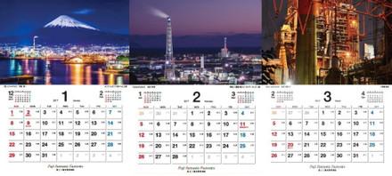 富士工場夜景カレンダー2017年版 1~3月