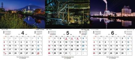 富士工場夜景カレンダー2017年版 4~6月