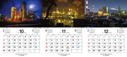 富士工場夜景カレンダー2017年版 10~12月