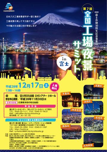 全国工場夜景サミットin富士 12月17日開催
