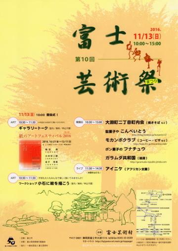 11月13日開催「富士芸術祭」