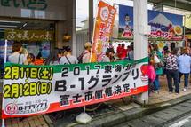 東海・北陸B-1グランプリin富士の開催をアピール