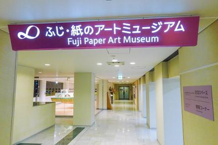 ロゼシアター1階にオープンした「ふじ・紙のアートミュージアム」