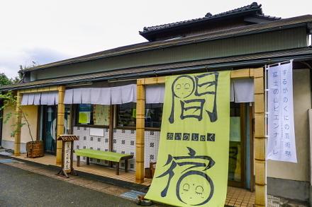 間の宿茶屋