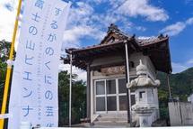 等覚寺の七面堂