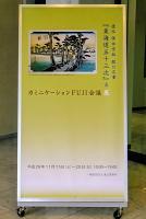 「『東海道五十三次』とカミニケーションFUJI会議展」開催のロゼシアター
