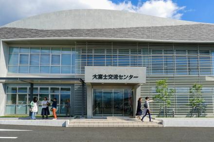 会場の大富士交流センター