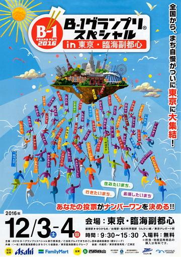 「B-1グランプリスペシャル」12月3日・4日開催