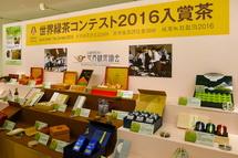 世界緑茶コンテスト入賞茶の展示
