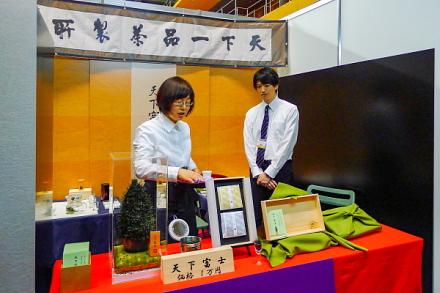「天下一製法」を紹介する富士市のブース