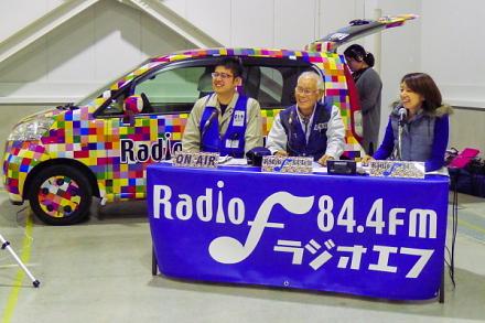 ラジオエフ防災特番の公開生放送