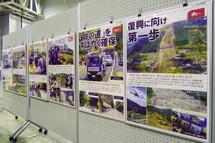 熊本地震関連の展示パネル