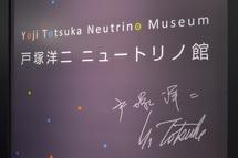 戸塚洋二さんのサイン