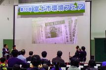富士市の公害克服史の上映