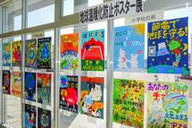 地球温暖化防止ポスター展