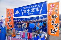 富士宮市のブース