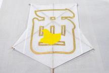 干支駿河凧制作過程1