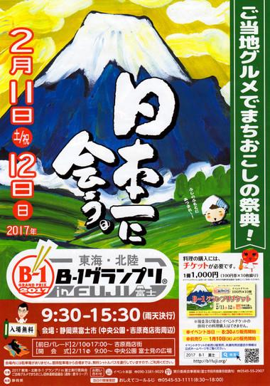 2月11日・12日開催「2017東海・北陸B-1グランプリin富士」チラシ表面