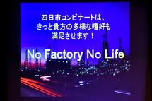 紹介スライド(四日市市)