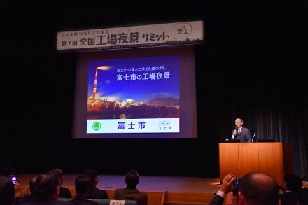 富士市の発表風景