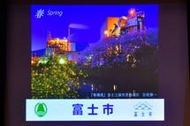 富士市の紹介スライド