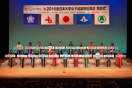 大会前日の開会式