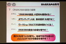 「ONAKAMA食堂」プレゼン資料