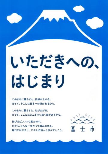 「富士市ブランドメッセージ大作戦」パンフレット