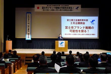 富士YEG公開例会会場のロゼシアター小ホール