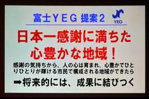 「企業経営の視点から見る富士市ブランド戦略の可能性」スライド