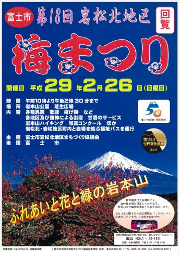 2月26日開催「岩松北地区梅まつり」