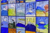 小学生の富士山学習作品