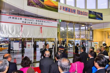 「富士山口」改名記念セレモニー開催の新富士駅