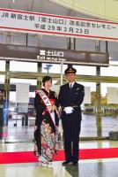 富士市かぐや姫と新富士駅長のツーショット