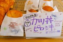 「カツ丼ピロシキ」が特別販売された