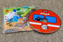 「岳南電車」のCD