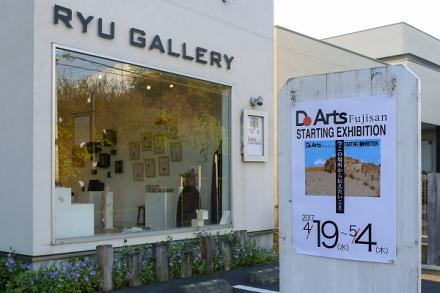 展示会場のRYU GALLERY