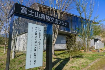 展示会場の富士山環境交流プラザ