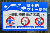 富士市マナー条例美化推進重点区域の表示